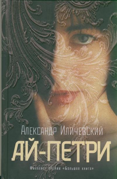 Александр Иличевский «Ай-Петри» (2005)
