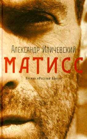 Александр Иличевский «Матисс» (2006)