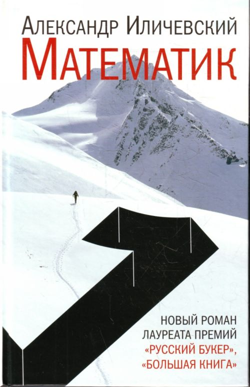 Александр Иличевский «Математик» (2011)