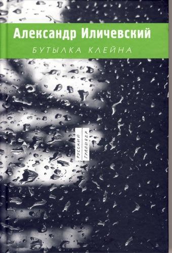 Александр Иличевский «Бутылка Клейна» (2005) (Проза)