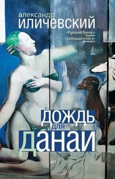 Александр Иличевский книга эссе «Дождь для Данаи» (2005)