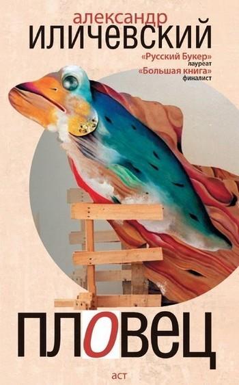 Александр Иличевский книги рассказов «Пловец» (2007)