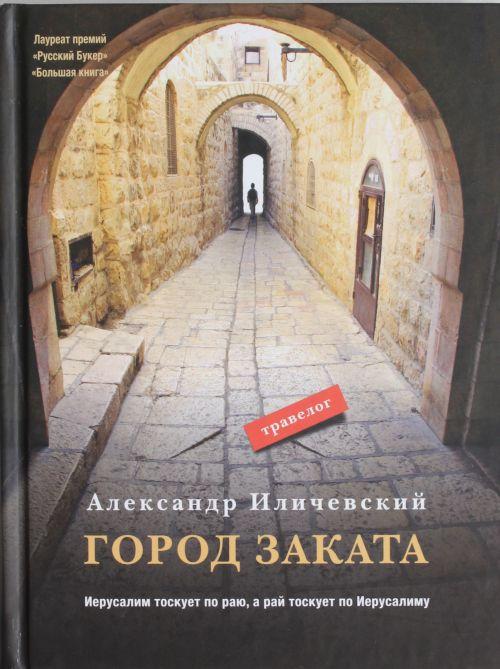 Александр Иличевский «Город заката. Прогулки по Стене» (2012) ( книга об Иерусалиме)