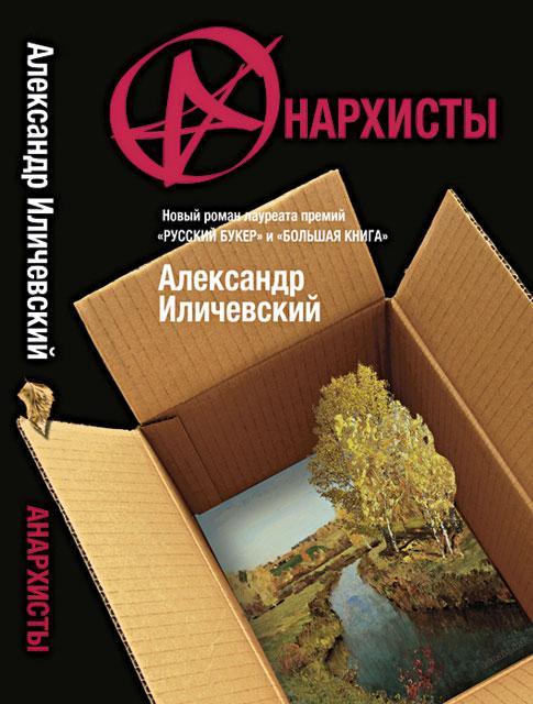Александр Иличевский «Анархисты» (2012)