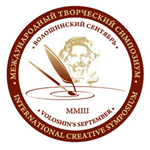 Волошинский конкурс