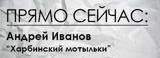 Проямо сейчас я читаю: Иванов