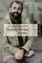 tnw135-Kaledin-Kino-1000