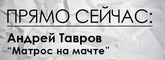 Проямо сейчас я читаю: Андрей Тавров
