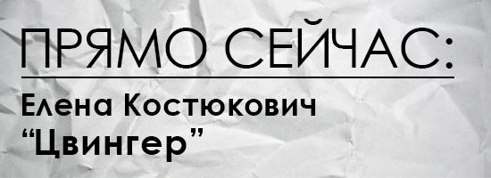 Елена Костюкович