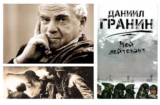 Гранин_Мой лейтенант