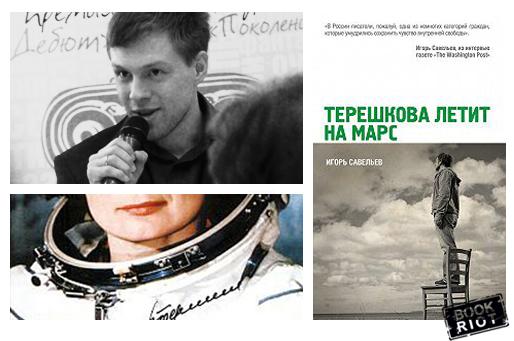 Терешкова летит на Марс, Игорь Савельев