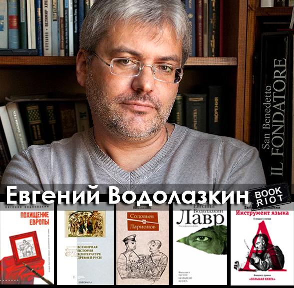 Евгений Водолазкин | Bookriot.ru | Есть вопрос!
