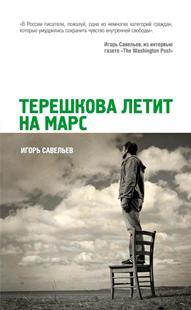 Игорь Савельев