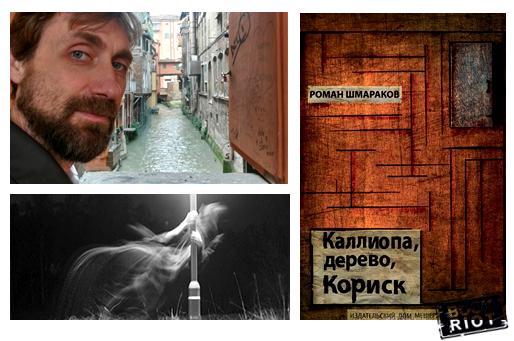 Роман Шмараков. Каллиопа, дерево, кориск | Bookriot.ru