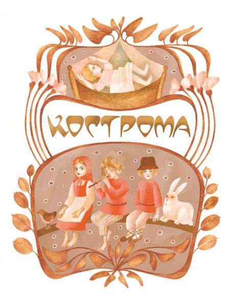 кострома-название