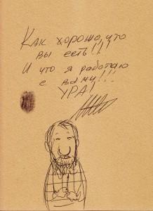 Олейников автограф