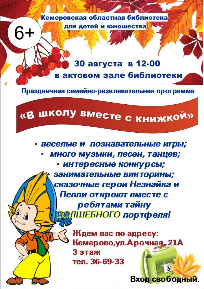 Картинки приглашение детей на мероприятия