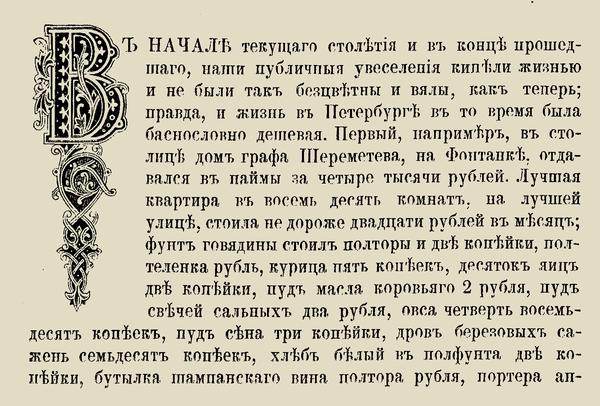 старая русская орфография