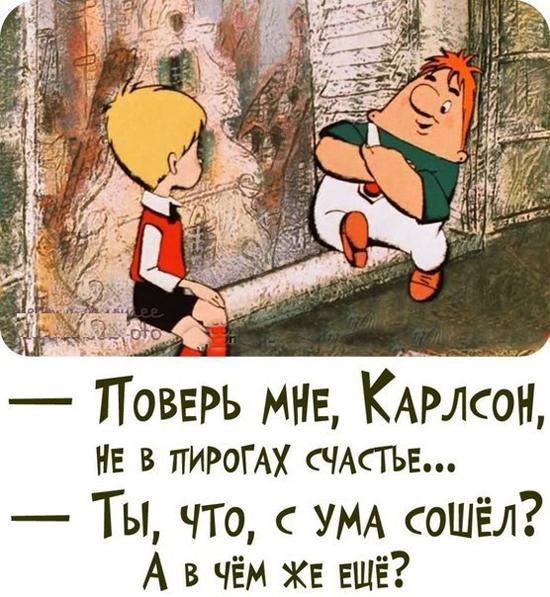 Анекдоты Про Карлсона
