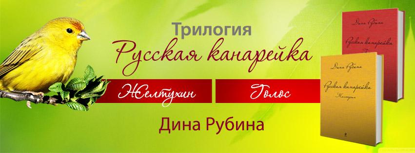 FB_Kanareyka