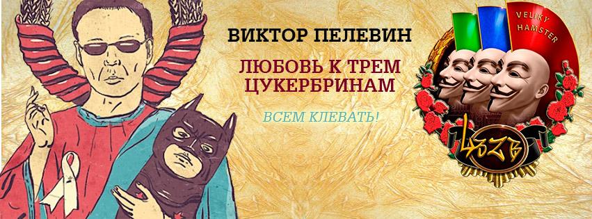 FB_PelevinZuk
