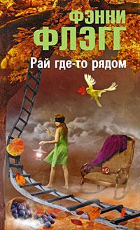 Raj_gdeto_ryadom