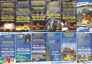 Экскурсионные маршруты от Bus Plana. Барселона, Монтсеррат, Волшебный фонтан