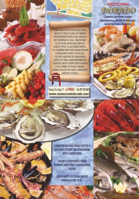 Свежие морепродукты в ресторане Dorado