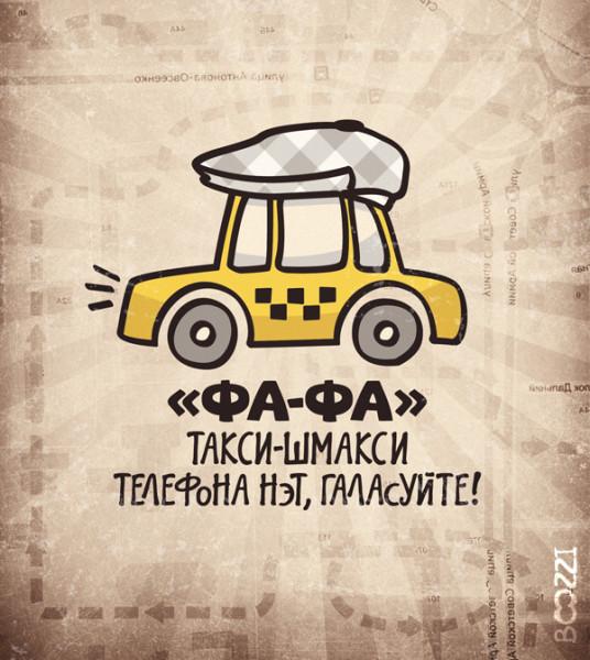 Такси-шмакси boozzi (с)