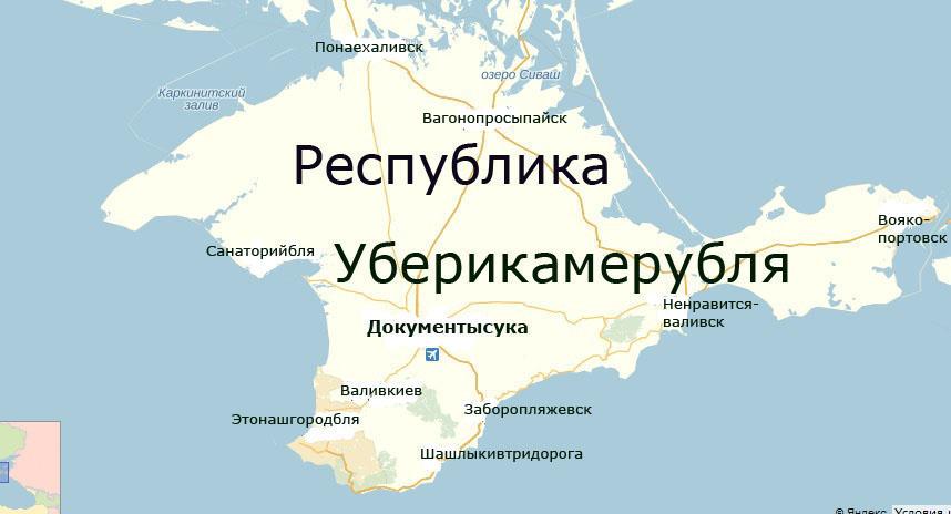 Крым2014