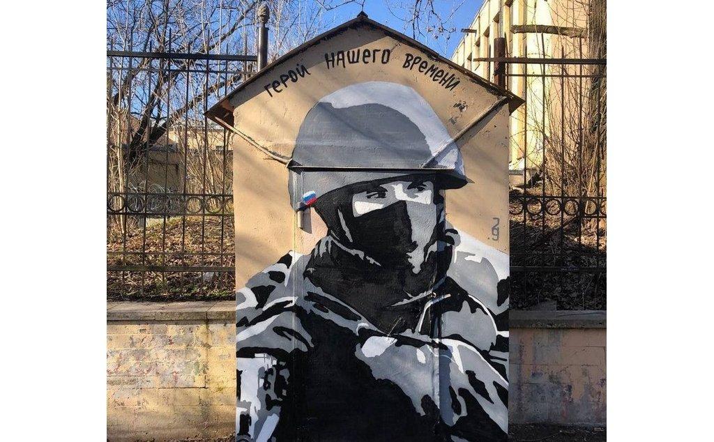 Граффити с героем нашего времени - силовиком - тоже закрасили