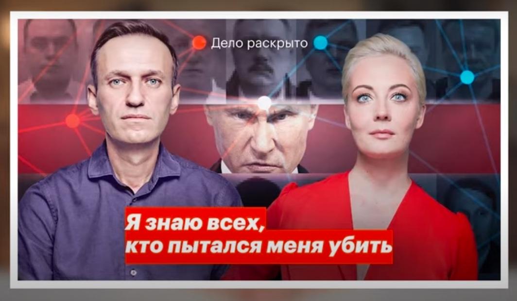 Видео дня: Вся правда об отравлении Навального. Расследование и доказательства