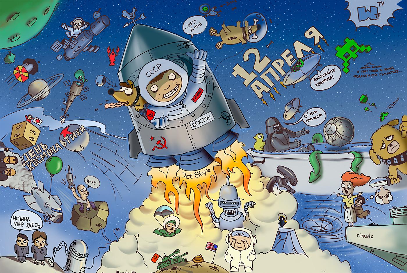 Чистый, смешные картинки к дню космонавтики