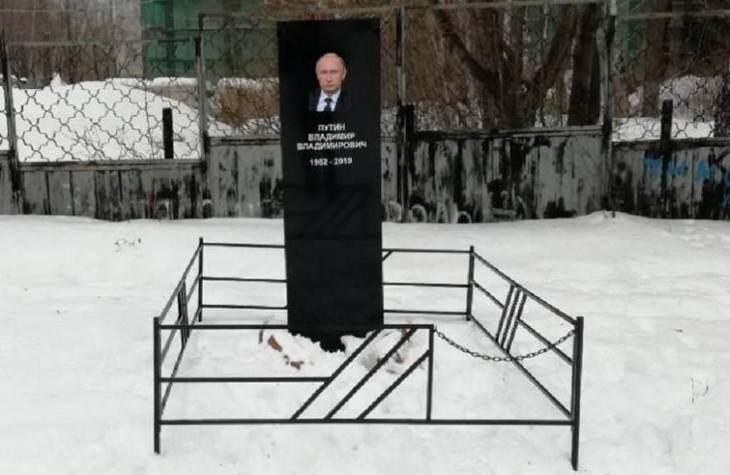 Как живой! Фотографии могилы Путина появились в интернете