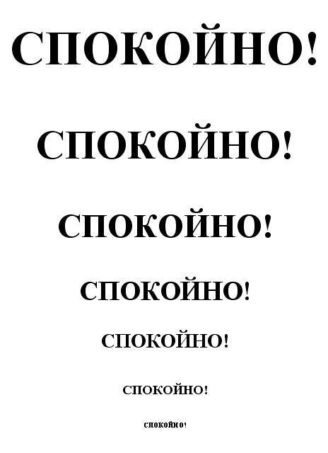 Сокойно