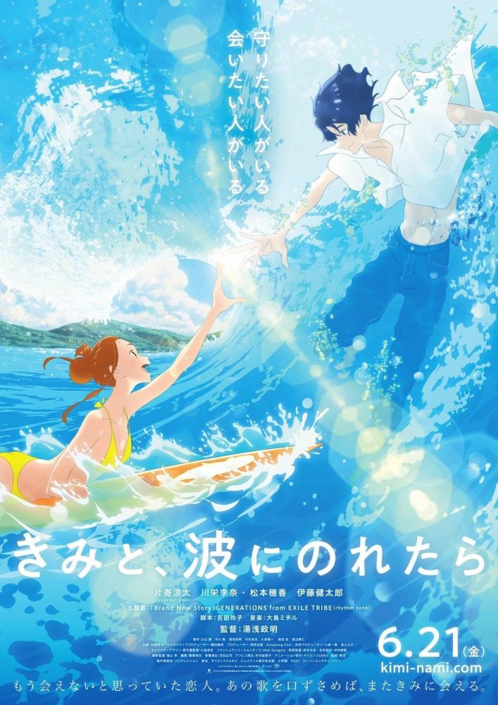 """(постер аниме """"Оседлать волну с тобой"""")"""