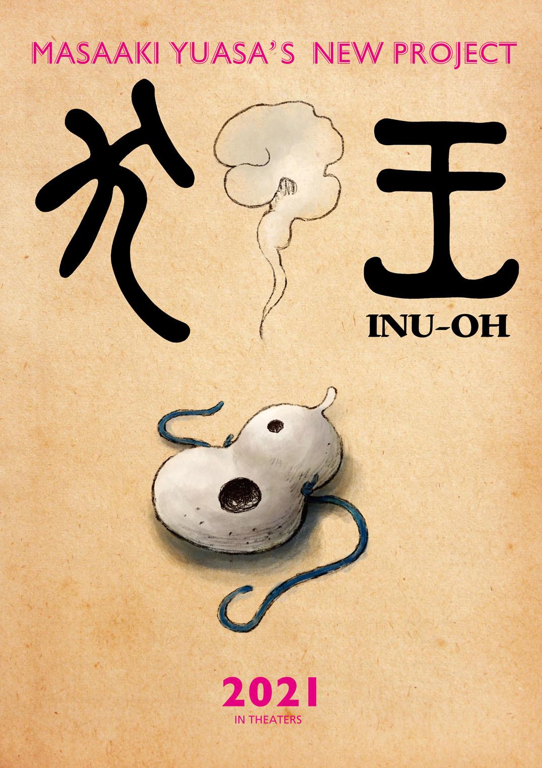 """(промо-постер аниме """"Ину О"""")"""
