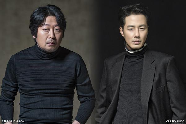 (на фото актеры Ким Юн Сок и Чо Ин Сон)
