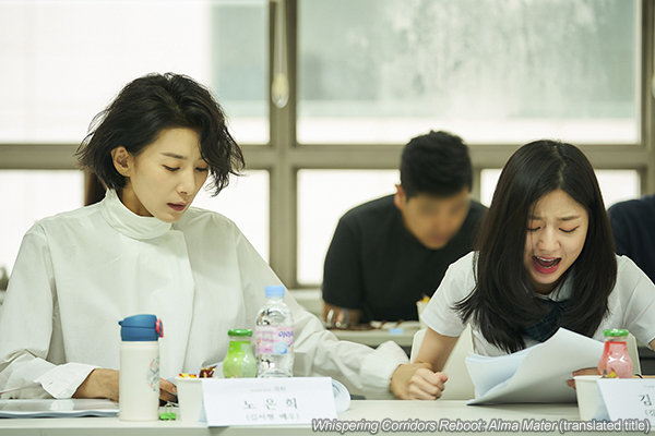 "(актрисы Ким Со Хён и Ким Хён Су на читке сценария ""Шёпот стен: Альма-матер"")"