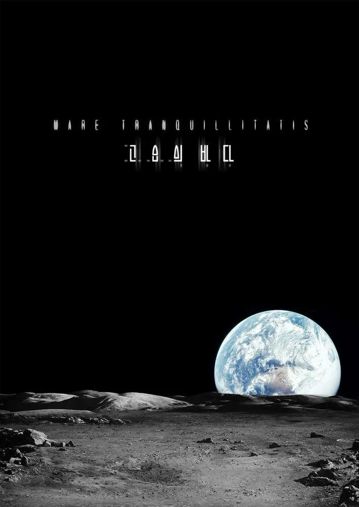 Промо-постер короткометражки «Море спокойствия» 2014 года.