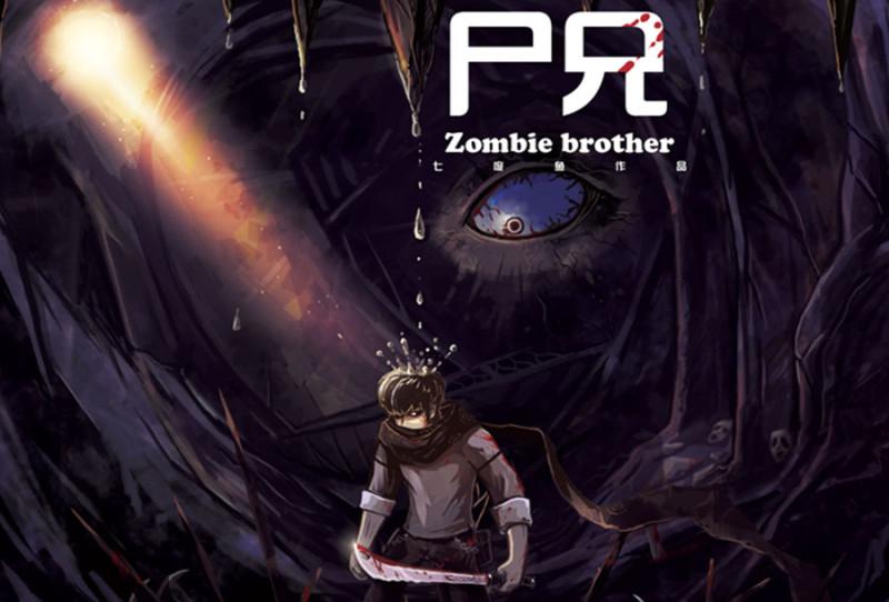 Фрагмент комикса «Брат зомби»