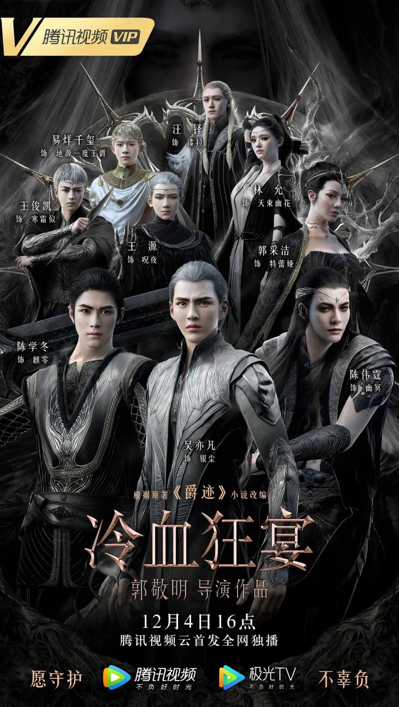 Новый постер без Фань Бинбин
