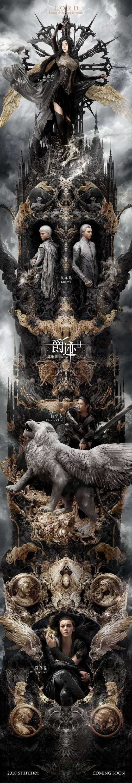 Ранний промо-постер с Фань Бинбин (наверху)