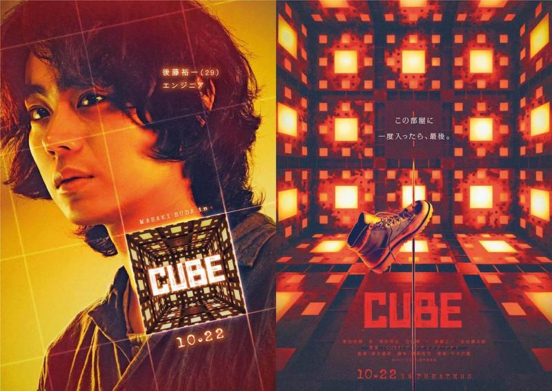 """Постеры японской версии фильма """"Куб"""""""