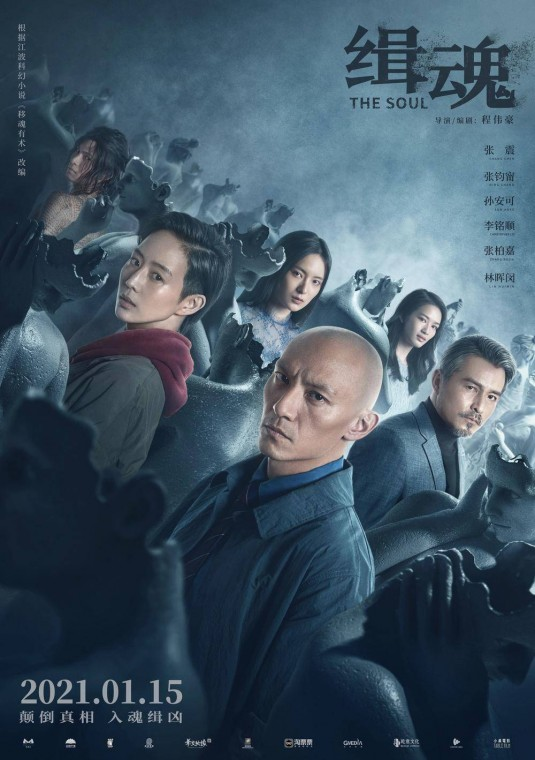 Кинотеатральный китайский постер