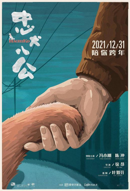 """Постер китайского фильма """"Хатико"""""""