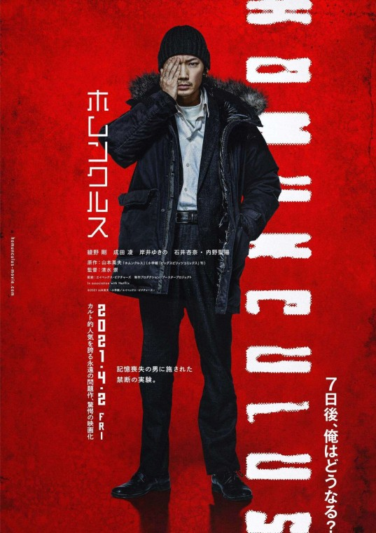 Кинотеатральный постер фильма
