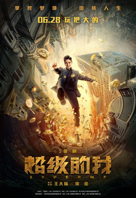 Китайский кинопрокатный постер
