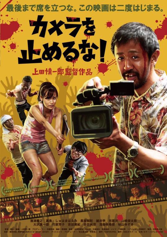 """Постер японской картины """"Зомби крупным планом!"""""""