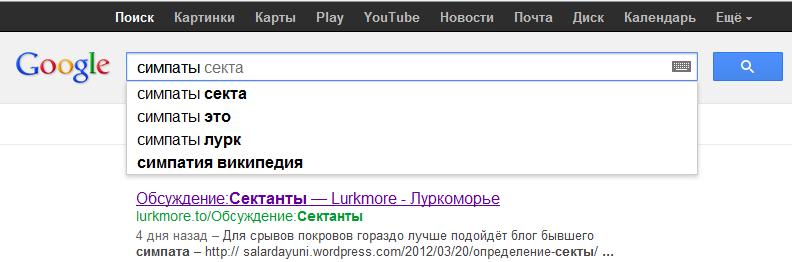 лурк поиск по картинкам кроются грехах русских